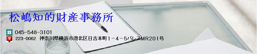 The header image of Matsushima IP Firm